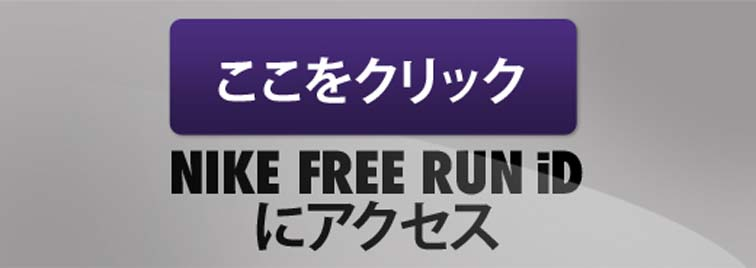 Free Run iD Facebook Tab 6958