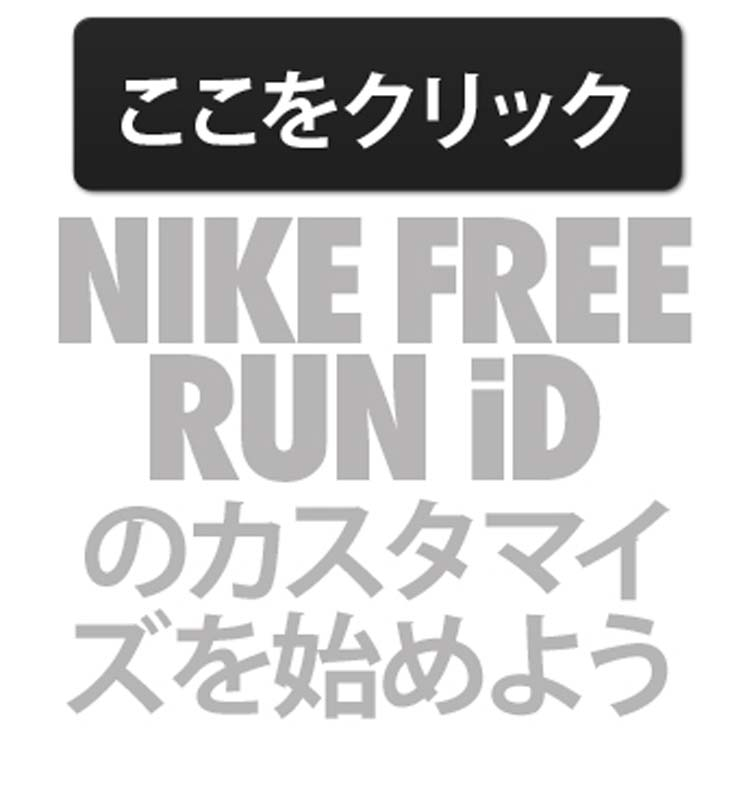 Free Run iD Facebook Tab 6961